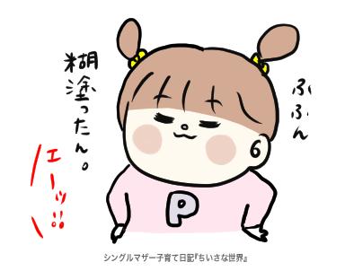 f:id:ponkotsu1215:20190902224109p:plain