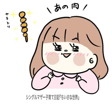 f:id:ponkotsu1215:20190922180306p:plain