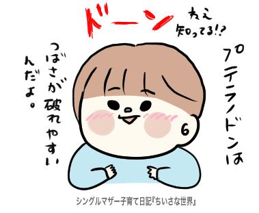 f:id:ponkotsu1215:20190923212557p:plain