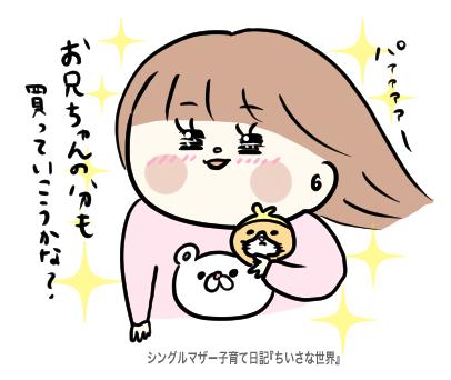 f:id:ponkotsu1215:20191027220458p:plain