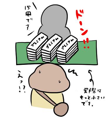 f:id:ponkotsu1215:20191029221141p:plain