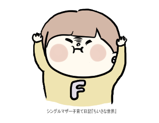 f:id:ponkotsu1215:20191116215254p:plain