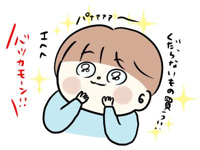 f:id:ponkotsu1215:20191122195656p:plain