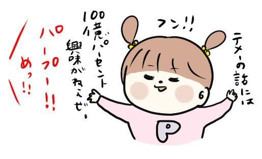 f:id:ponkotsu1215:20191126214403p:plain