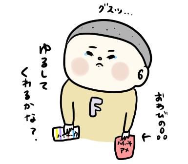 f:id:ponkotsu1215:20191209194809p:plain