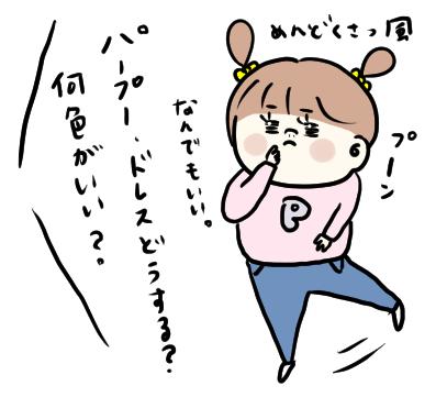 f:id:ponkotsu1215:20191211125123p:plain