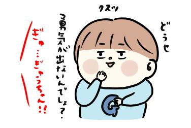 f:id:ponkotsu1215:20191222215741p:plain