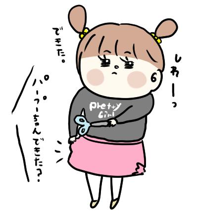 f:id:ponkotsu1215:20191228165005p:plain