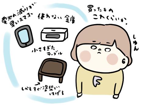 f:id:ponkotsu1215:20191231202846p:plain