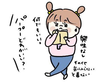 f:id:ponkotsu1215:20200111220647p:plain