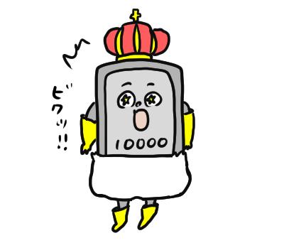f:id:ponkotsu1215:20200123211618p:plain