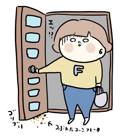 f:id:ponkotsu1215:20200125222513p:plain