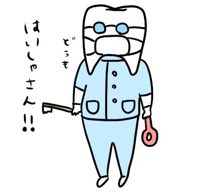 f:id:ponkotsu1215:20200212214812p:plain