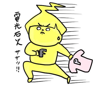 f:id:ponkotsu1215:20200217220747p:plain