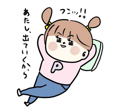 f:id:ponkotsu1215:20200317215219p:plain