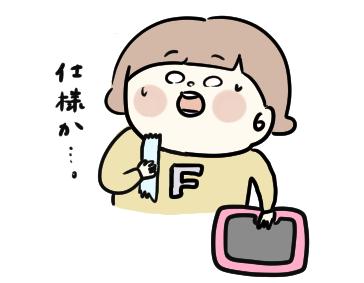 f:id:ponkotsu1215:20200322223025p:plain
