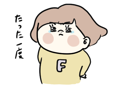 f:id:ponkotsu1215:20200330225844p:plain