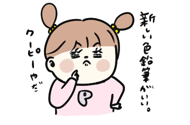 f:id:ponkotsu1215:20200401222433p:plain