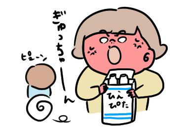 f:id:ponkotsu1215:20200416221407p:plain