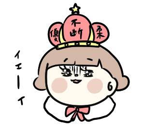 f:id:ponkotsu1215:20200525222609p:plain