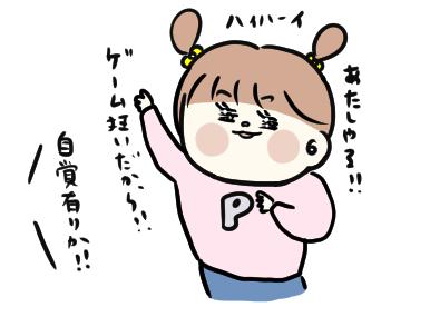 f:id:ponkotsu1215:20200531155019p:plain