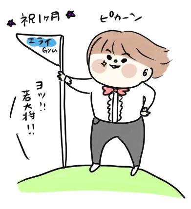 f:id:ponkotsu1215:20200603220524p:plain