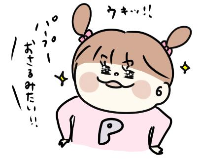 f:id:ponkotsu1215:20200604214142p:plain