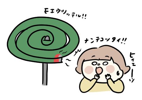 f:id:ponkotsu1215:20200627221444p:plain