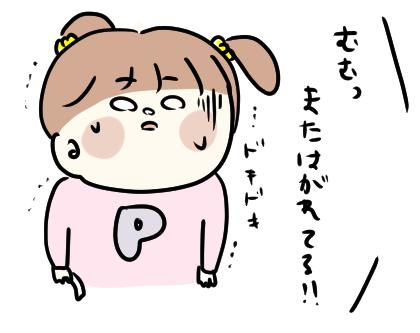 f:id:ponkotsu1215:20200628210553p:plain