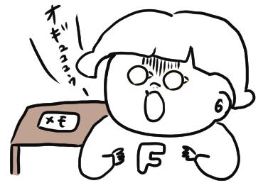 f:id:ponkotsu1215:20200725214351p:plain