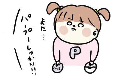 f:id:ponkotsu1215:20200803224515p:plain