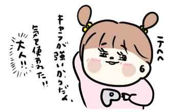 f:id:ponkotsu1215:20200821222223p:plain