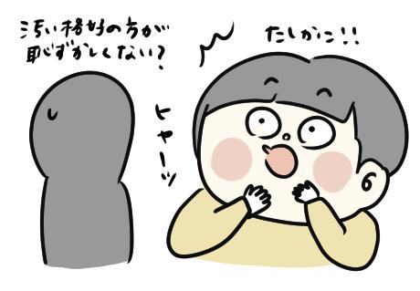 f:id:ponkotsu1215:20200827221419p:plain