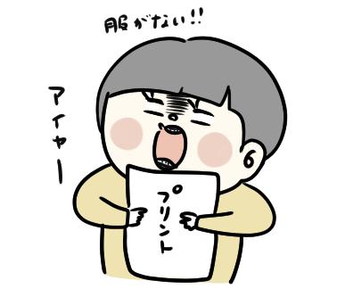f:id:ponkotsu1215:20200827221423p:plain