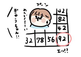 f:id:ponkotsu1215:20200907215744p:plain