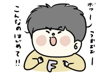 f:id:ponkotsu1215:20200908220355p:plain