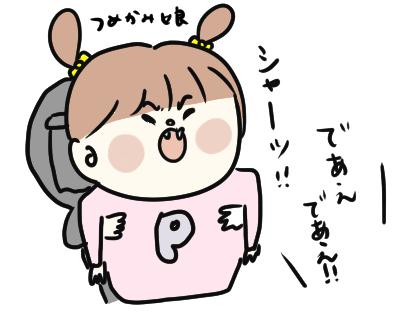 f:id:ponkotsu1215:20200914222019p:plain