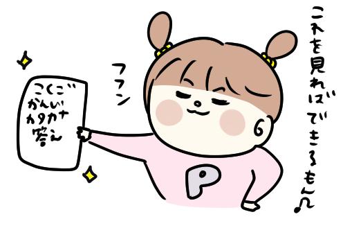 f:id:ponkotsu1215:20201005222429p:plain