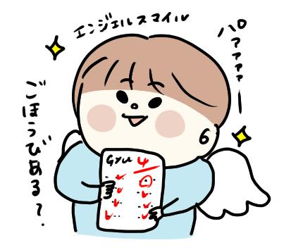 f:id:ponkotsu1215:20201005222434p:plain