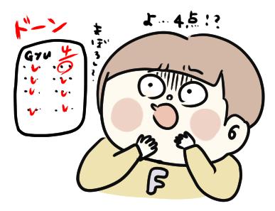 f:id:ponkotsu1215:20201005222438p:plain