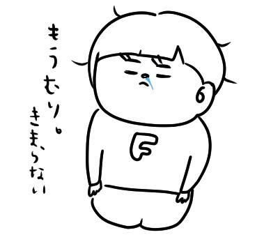 f:id:ponkotsu1215:20201015215035p:plain