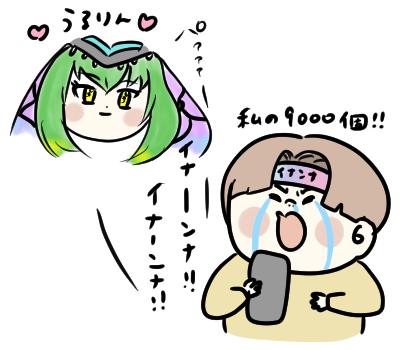 f:id:ponkotsu1215:20201016195921p:plain