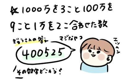 f:id:ponkotsu1215:20201103222802p:plain