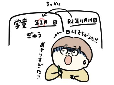 f:id:ponkotsu1215:20201128201630p:plain