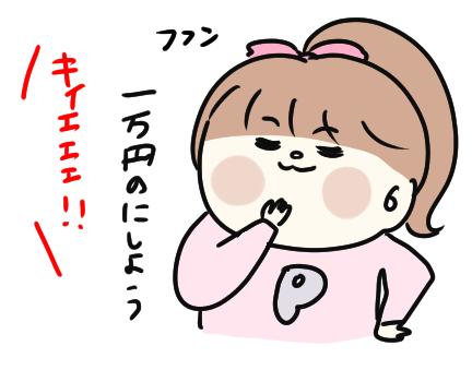 f:id:ponkotsu1215:20201207221624p:plain