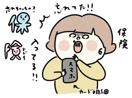 f:id:ponkotsu1215:20210123220547p:plain