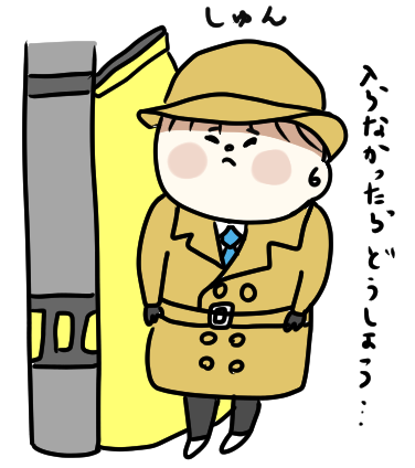f:id:ponkotsu1215:20210131211030p:plain