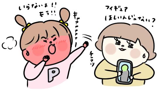 f:id:ponkotsu1215:20210314205843p:plain
