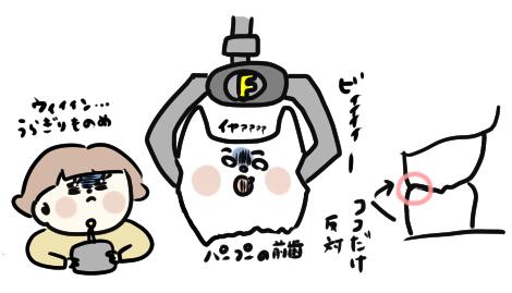 f:id:ponkotsu1215:20210327212524p:plain