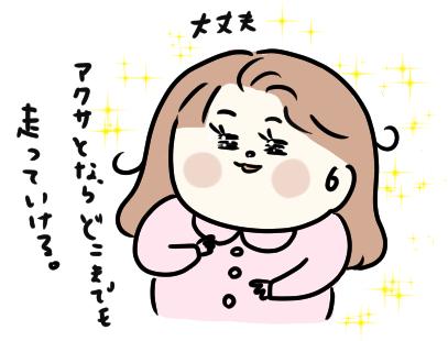 f:id:ponkotsu1215:20210412214524p:plain